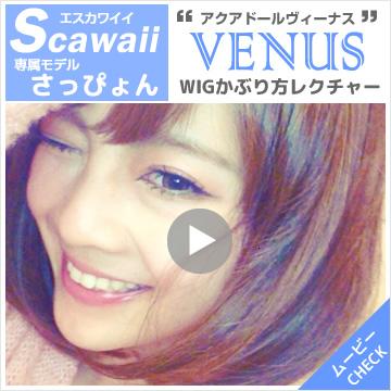 Scawaii本谷さき動画