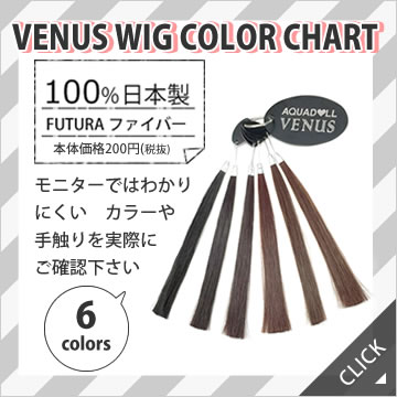 venusカラーチャート100%日本製ファイバー