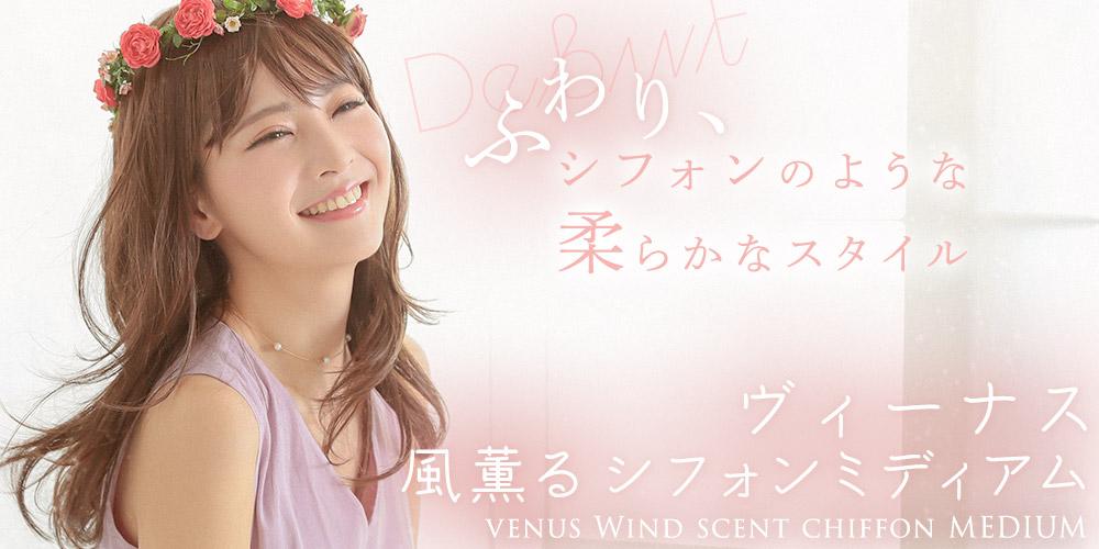 【新発売】ヴィーナス 風薫るシフォンミディアム[pw103]新発売