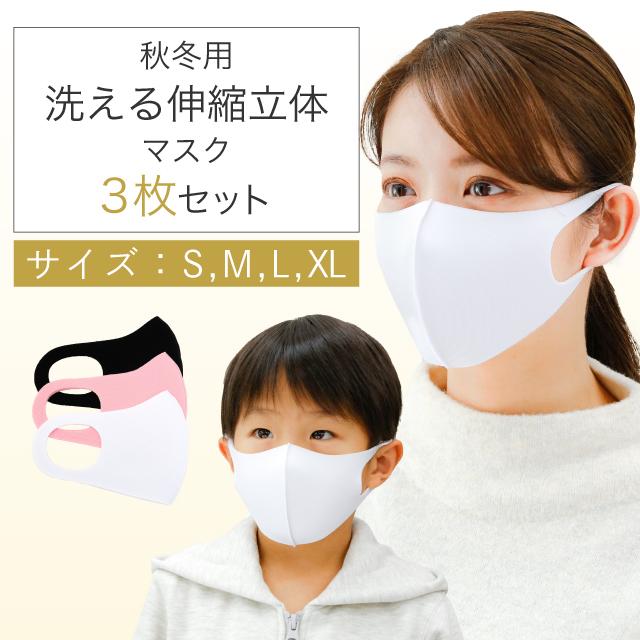【3枚セット】秋冬用 洗える伸縮立体マスク 新発売