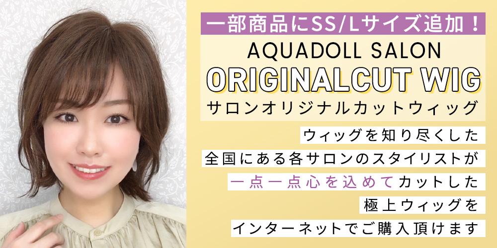 【新発売】サロンオリジナルウィッグが公式サイトでもご購入いただけるようになりました!