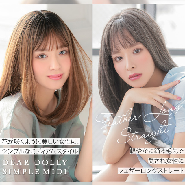 【新発売】ファッションウィッグ2アイテム[wg317,wg323]新発売