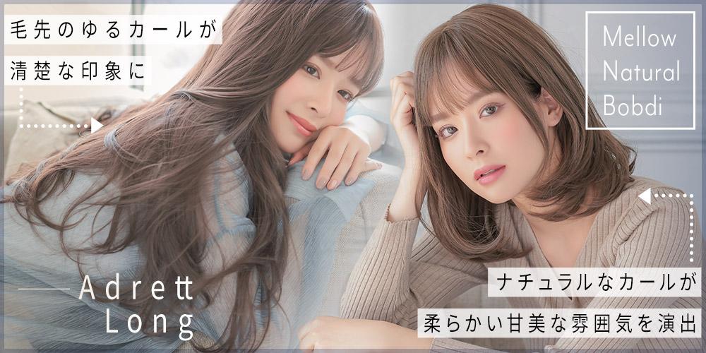 【新発売】ファッションウィッグ2アイテム[wg318,wg325]新発売
