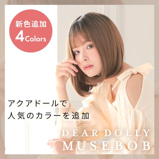 【新発売】Dear Dolly ミューズボブ[wg324]新発売