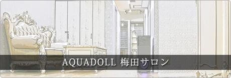 大阪で医療用ウィッグ試着 AQUADOLL梅田サロン