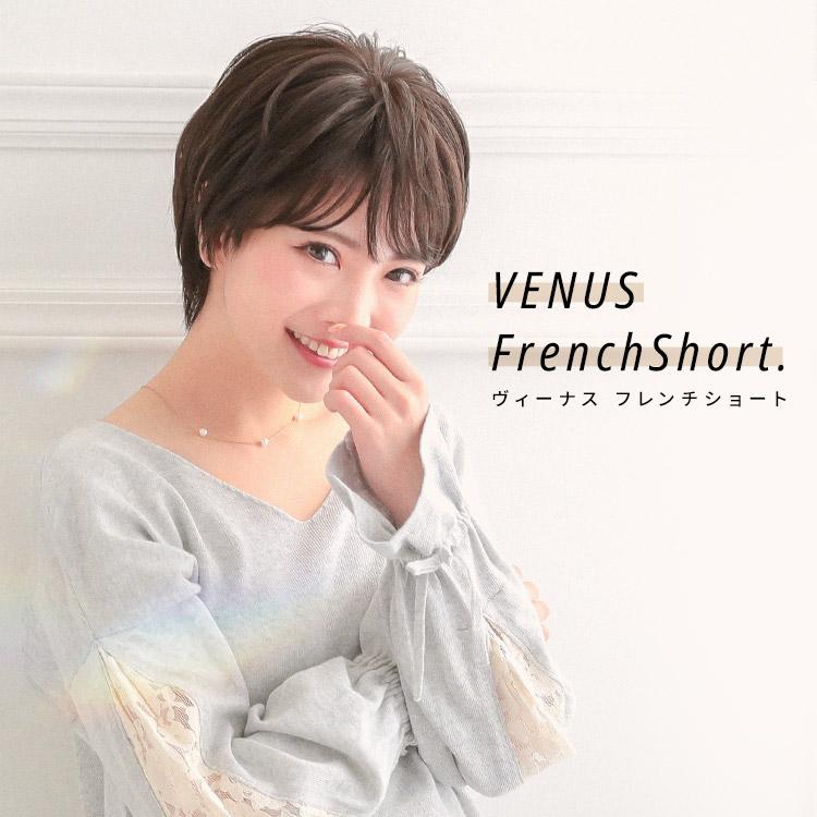 ヴィーナス フレンチショート イメージ画像