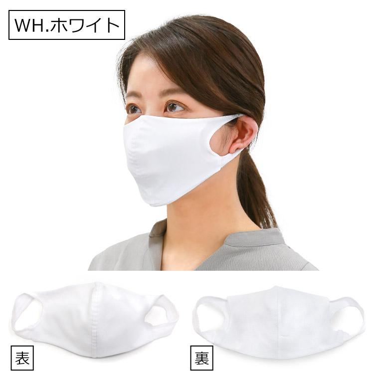 アクアドールのケア用品、洗える伸縮性素材の立体布マスク カラーバリエーション WH.ホワイト