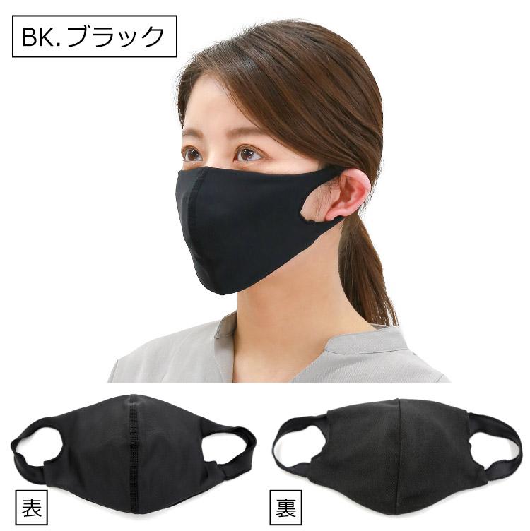 アクアドールのケア用品、洗える伸縮性素材の立体布マスク カラーバリエーション BK.ブラック