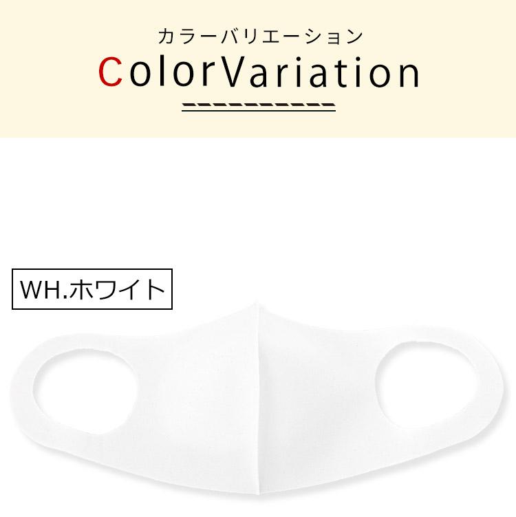 アクアドールのケア用品、洗える伸縮立体マスク カラーバリエーション WH.ホワイト
