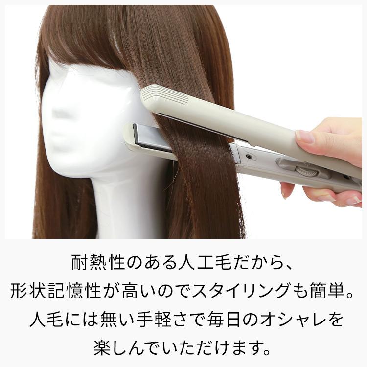 耐熱性のある人工毛だから、形状記憶性が高いのでスタイリングも簡単。人毛には無い手軽さで毎日のオシャレを楽しんでいただけます。