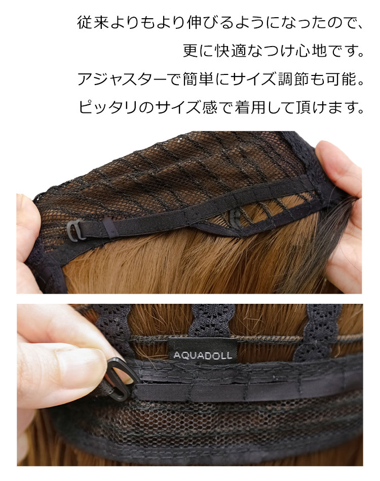 シュクレカールロングのウィッグキャップは、従来よりもより伸びるようになったので、更に快適なつけ心地です。アジャスターで簡単にサイズ調節も可能。ピッタリのサイズ感で着用して頂けます。