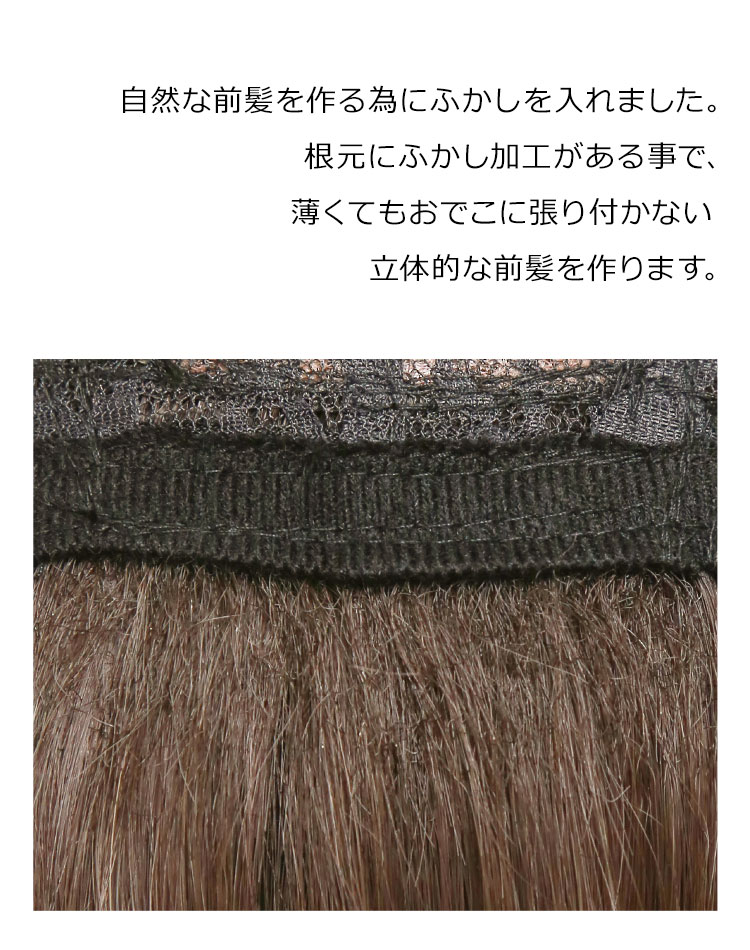 シュクレカールロングは、自然な前髪を作る為にふかしを入れました。根元にふかし加工がある事で、薄くてもおでこに張り付かない 立体的な前髪を作ります。