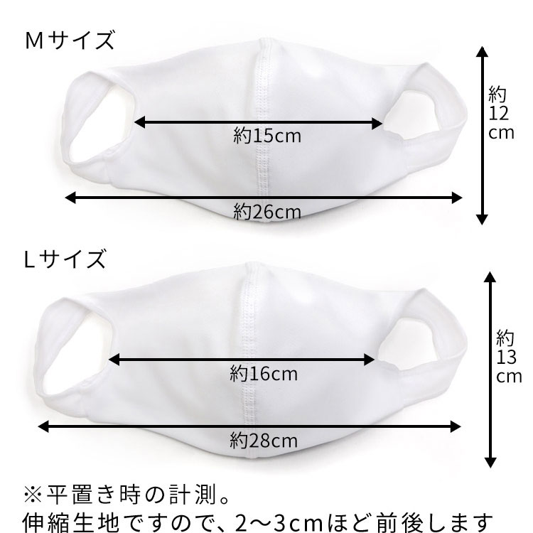アクアドールのケア用品、洗える伸縮性素材の立体布マスク Mサイズ、Lサイズ