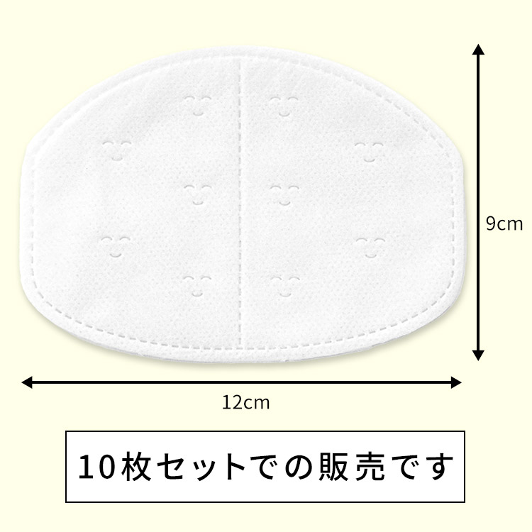 アクアドールのケア用品、マスク用使い捨てフィルターシートのサイズは12cm×9cm 10枚セットでの販売です。