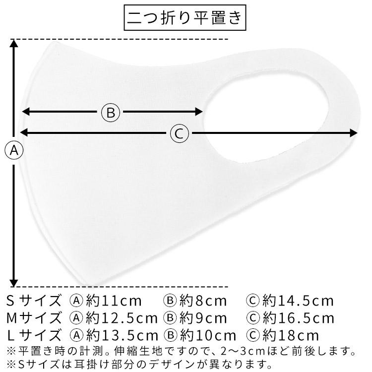 アクアドールのケア用品、洗える伸縮立体マスク二つ折り平置きサイズ