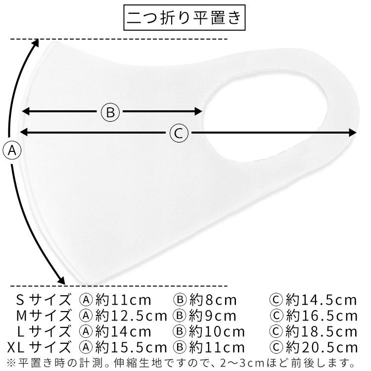 アクアドールのケア用品、秋冬用 洗える伸縮立体マスク二つ折り平置きサイズ