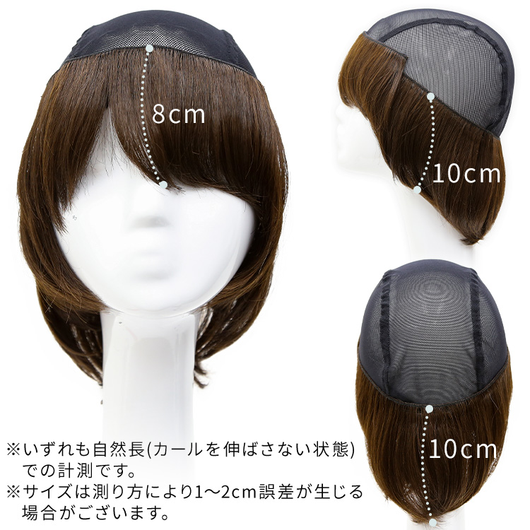 髪付き帽子ウィッグショート人毛ミックスフロント・サイド・バックの写真