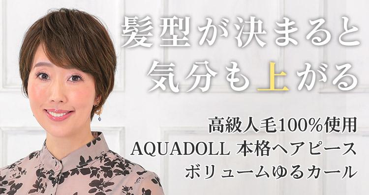 髪型が決まると気分も上がる 高級人毛100%使用AQUADOLL 本格ヘアピースボリュームゆるカール