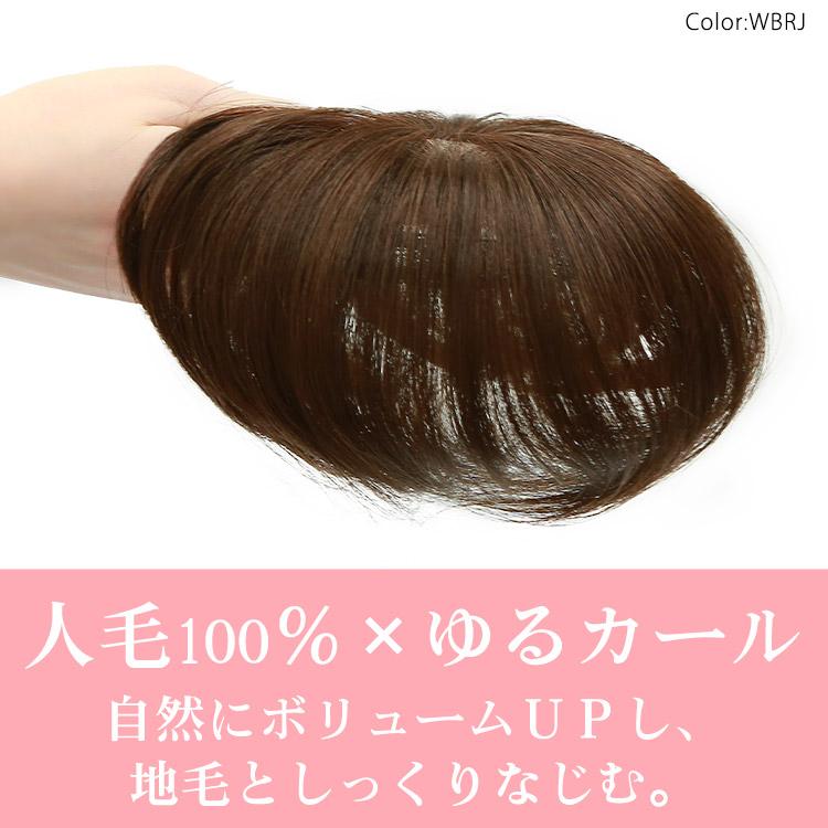 人毛100%×ゆるカール 自然にボリュームUPし、地毛としっくりなじむ。