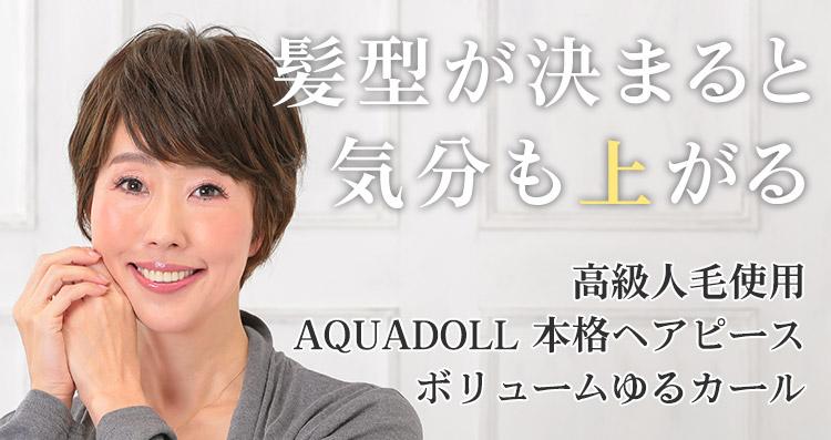 髪型が決まると気分も上がる 高級人毛使用AQUADOLL 本格ヘアピースボリュームゆるカール