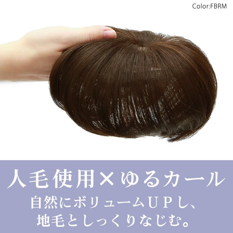 人毛使用×ゆるカール 自然にボリュームUPし、地毛としっくりなじむ。
