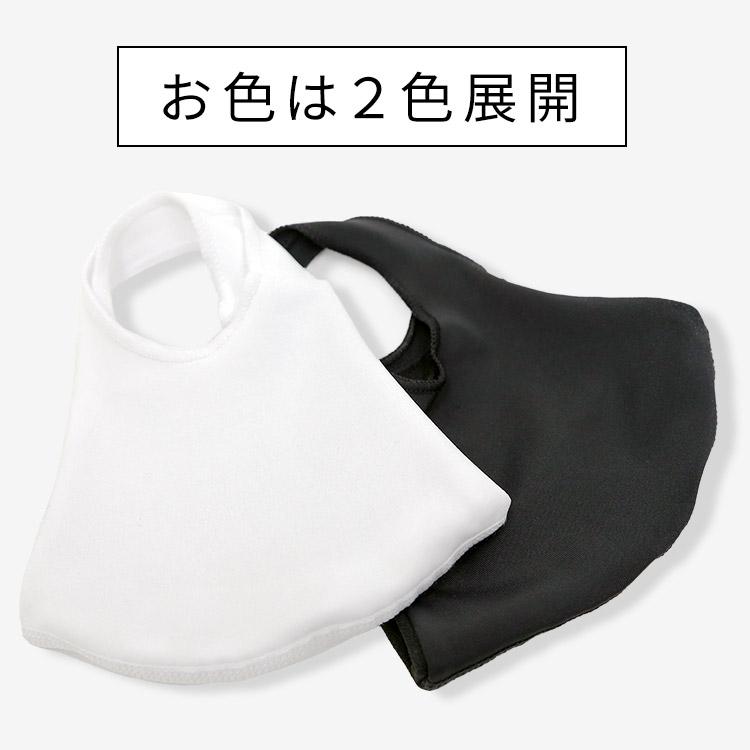 アクアドールのケア用品、洗える伸縮性素材の立体布マスク カラー展開画像