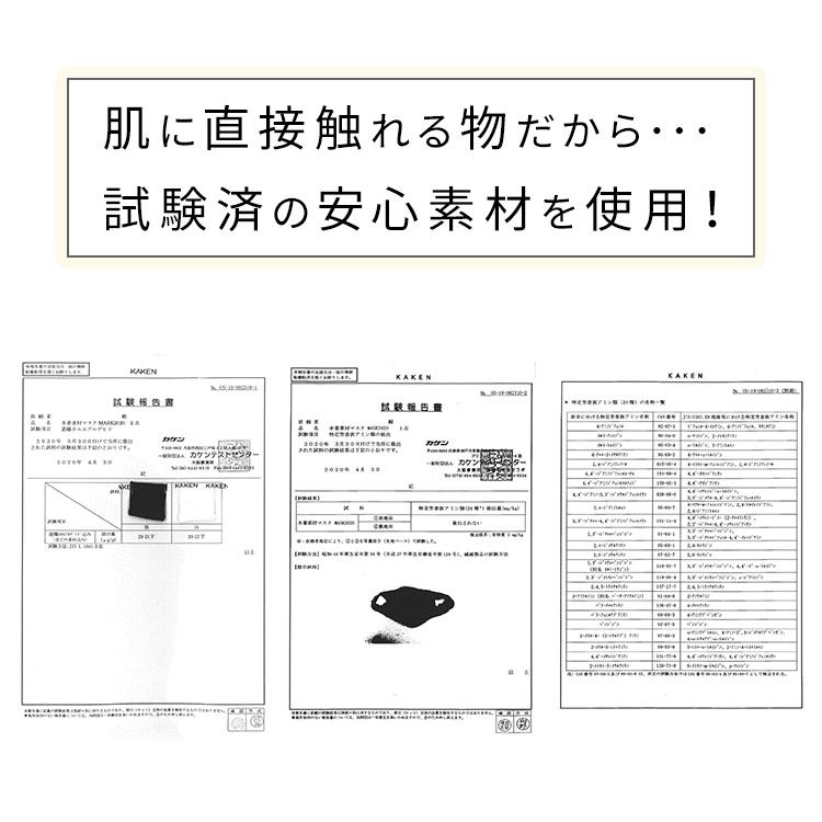 洗える 伸縮性素材の立体布マスクの試験報告書