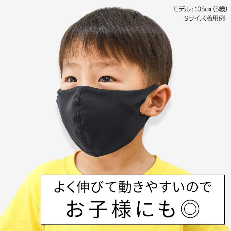 アクアドールのケア用品、洗える伸縮性素材の立体布マスクは子供用におすすめ