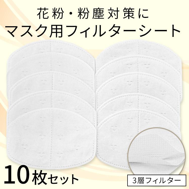 アクアドールのケア用品、マスク用使い捨てフィルターシート 花粉・粉塵対策にマスク用フィルターシート