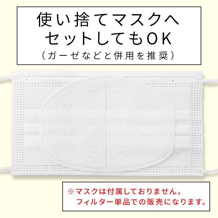 アクアドールのケア用品、マスク用使い捨てフィルターシートは使い捨てマスクへセットしてもOK。(ガーゼなどと併用を推奨)※マスクは付属しておりません。フィルター単品での販売になります。