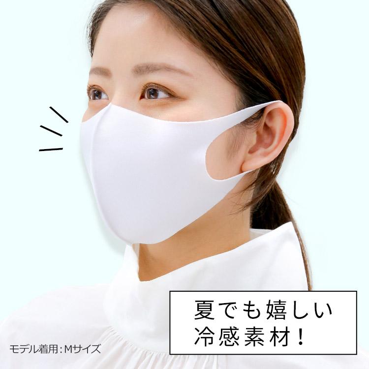 アクアドールのケア用品、洗えるひんやり冷感伸縮立体マスクは夏でも嬉しい冷感素材!