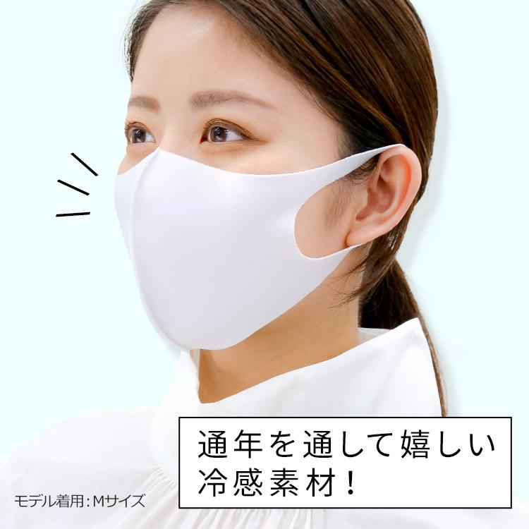 アクアドールのケア用品、洗える伸縮立体マスクは夏でも嬉しい冷感素材!