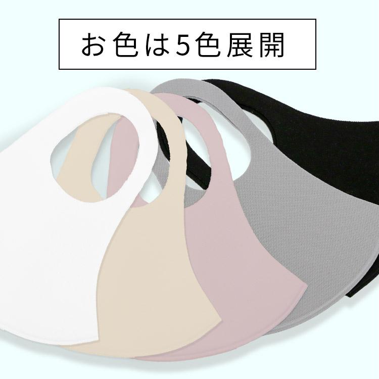 アクアドールのケア用品、洗える伸縮立体マスク カラー展開画像のお色はホワイト・ブラック・グレーの3色展開