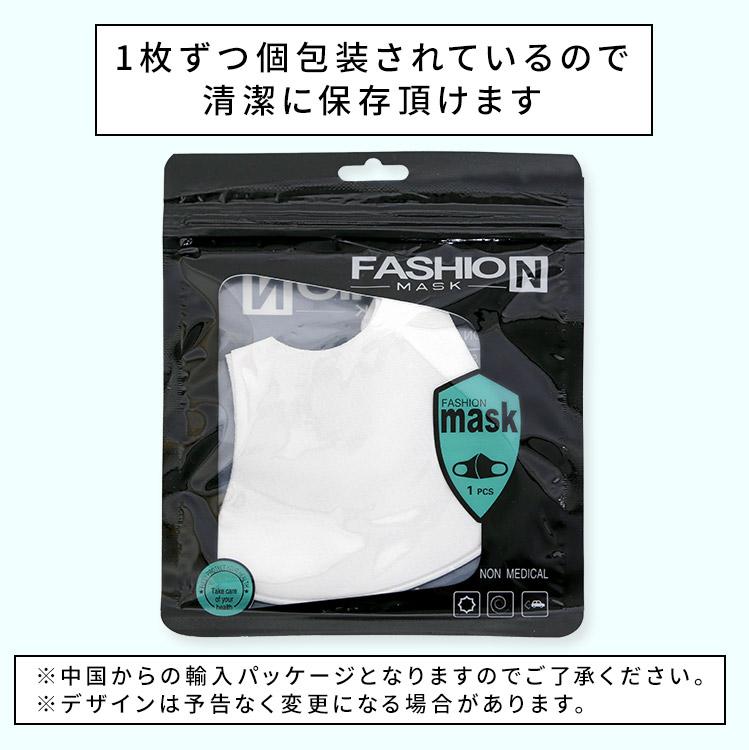 洗えるひんやり冷感伸縮立体マスクは1枚ずつ個包装されているので清潔に保存頂けます。※中国からの輸入パッケージとなりますのでご了承ください。※デザインは予告なく変更になる場合があります。