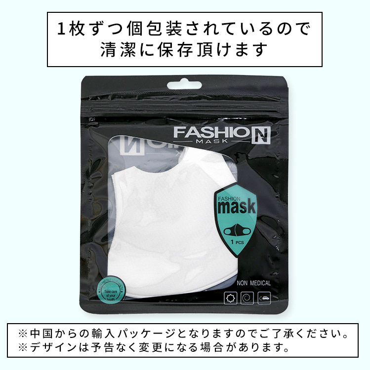 洗える伸縮立体マスクは1枚ずつ個包装されているので清潔に保存頂けます。※中国からの輸入パッケージとなりますのでご了承ください。※デザインは予告なく変更になる場合があります。