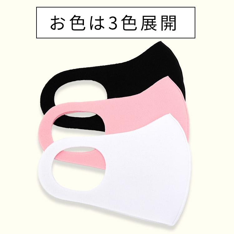 アクアドールのケア用品、秋冬用 洗える伸縮立体マスク カラー展開画像のお色はホワイト・ブラック・ピンクの3色展開