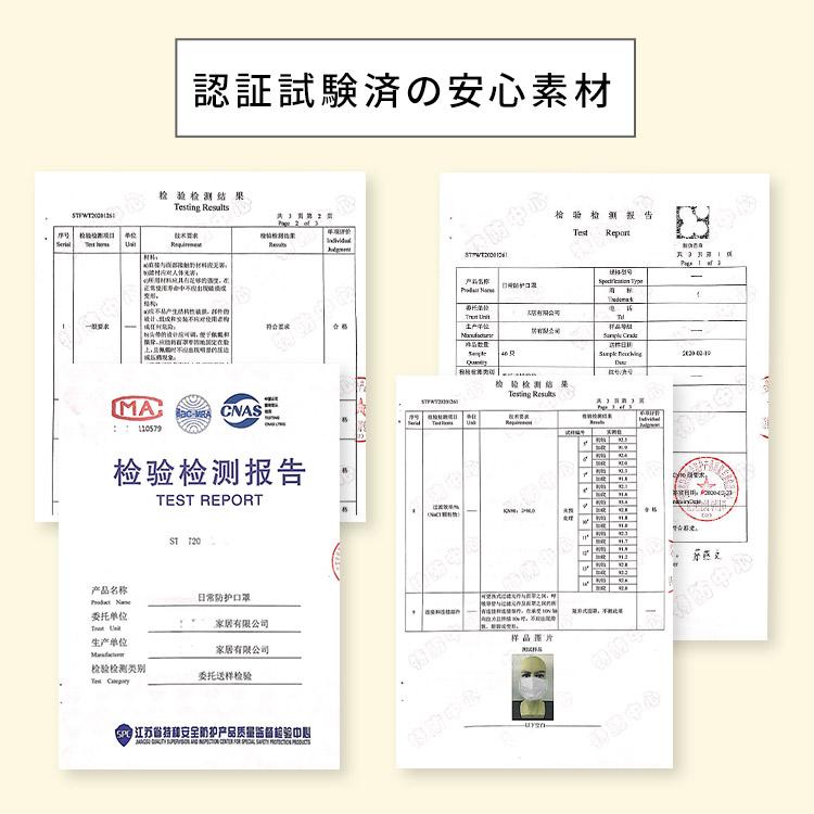 アクアドールのケア用品、50枚入り使い捨て不織布マスクは認証試験済の安心素材 書類写真