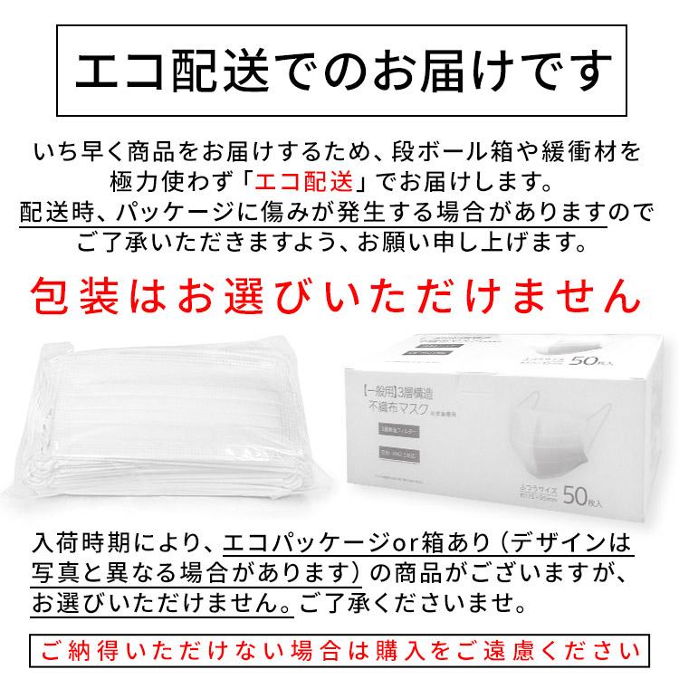 アクアドールのケア用品、50枚入り使い捨て不織布マスクはeco発送とeco梱包になります。 こちらの梱包に納得頂けない場合は購入をご遠慮願います。マスクも箱無しのeco梱包となります。