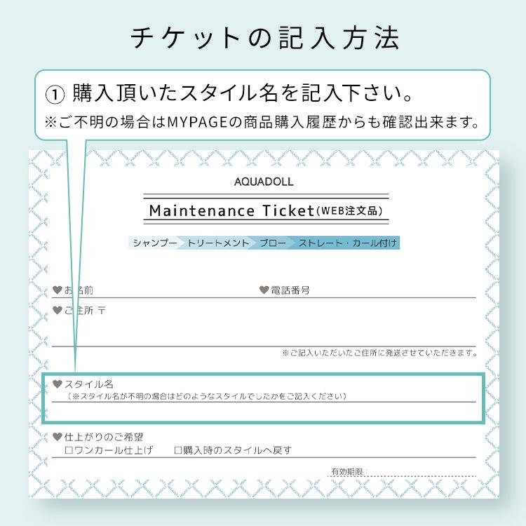 アクアドール直営サロン ウィッグメンテナンスチケットのチケットの記入方法 ①ご購入頂いたスタイル名を記入下さい。※ご不明の場合はMYPAGEの商品購入履歴からも確認出来ます。