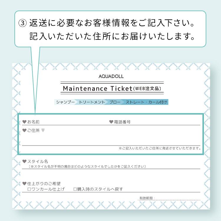 アクアドール直営サロン ウィッグメンテナンスチケットのチケットの記入方法 ③返送に必要なお客様情報をご記入下さい。記入いただいた住所にお届けいたします。