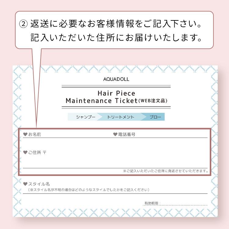 アクアドール直営サロン ヘアピースメンテナンスチケットのチケットの記入方法 ②返送に必要なお客様情報をご記入下さい。記入いただいた住所にお届けいたします。