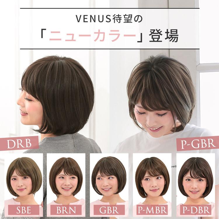 ヴィーナス愛されショートボブ VENUS待望のニューカラー登場!