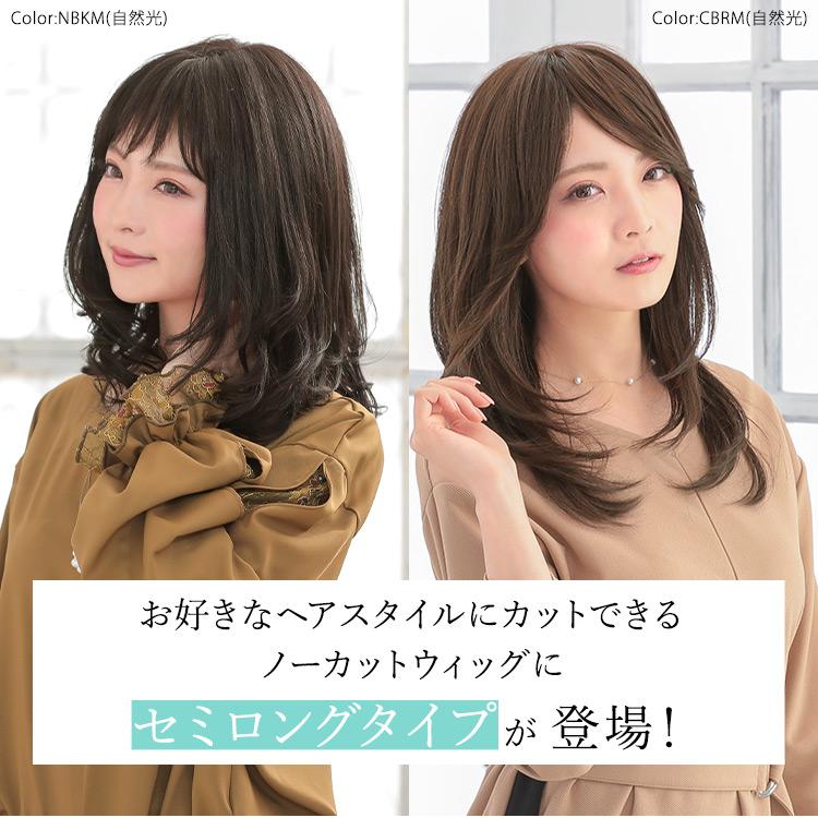 お好きなヘアスタイルにカットできるノーカットウィッグに【セミロングタイプ】が登場!