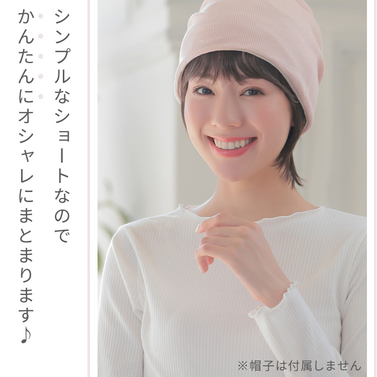 髪付き帽子ウィッグショート人毛ミックスはシンプルなショートヘアです