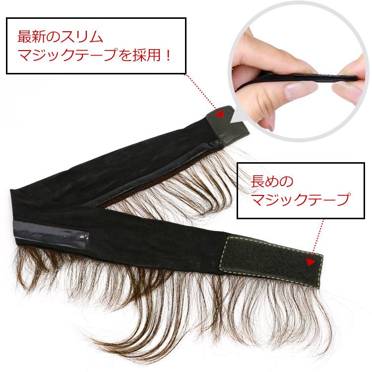 アクアドールのウィッグケア用品、人毛100%うぶ毛付き固定バンドの最新スリムマジックテープ