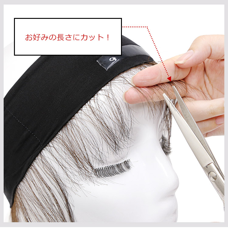 アクアドールのウィッグケア用品、人毛100%うぶ毛付き固定バンドのうぶ毛をお好みの長さにカットしてご使用ください