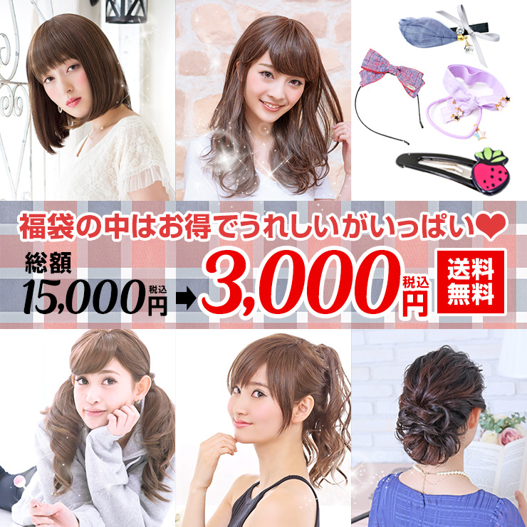 |送料無料|AQUADOLL2018 新春福袋 3000円 [happybag3000] [宅送] *発送1月4日以降順次