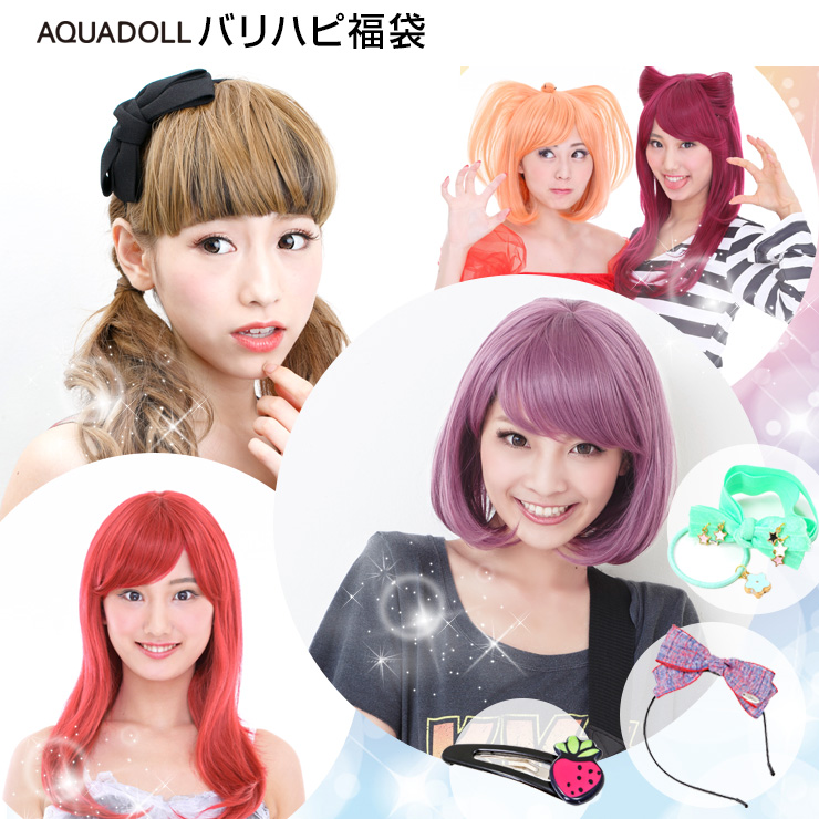 送料無料|AQUADOLL2018 新春福袋 3000円