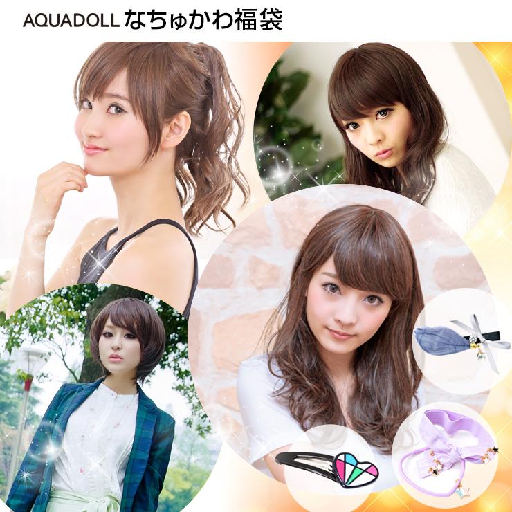 送料無料|AQUADOLL2018 新春福袋 5000円