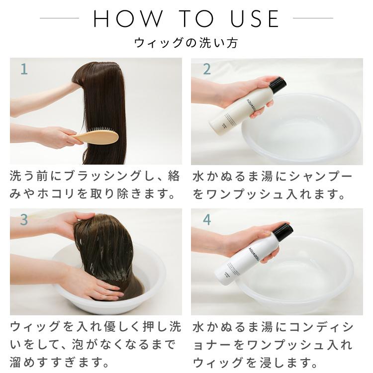 アクアドール シャンプー洗い方説明画像